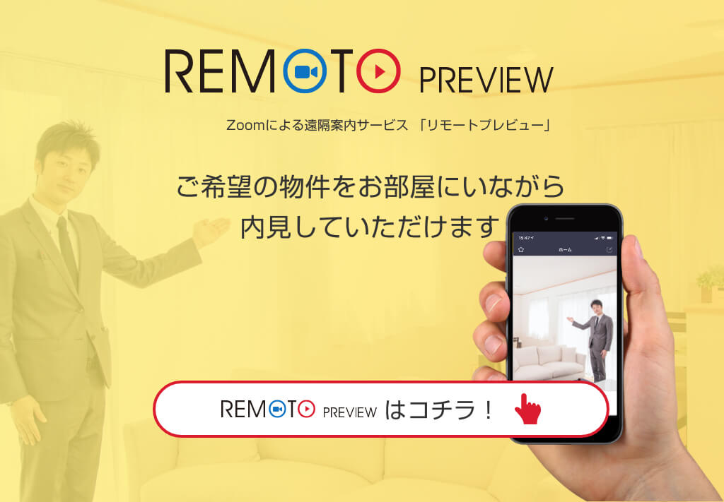 REMOTO RREVIEW