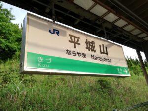 🦌ここは平城山平城京🌄 (ここはならやまへいじょうきょう)